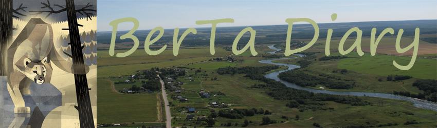 Дневник Berta29
