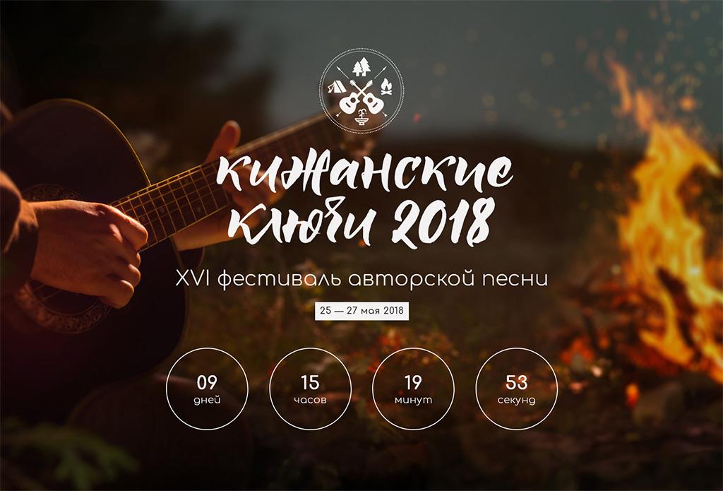 Сайт для фестиваля «Кижанские ключи»