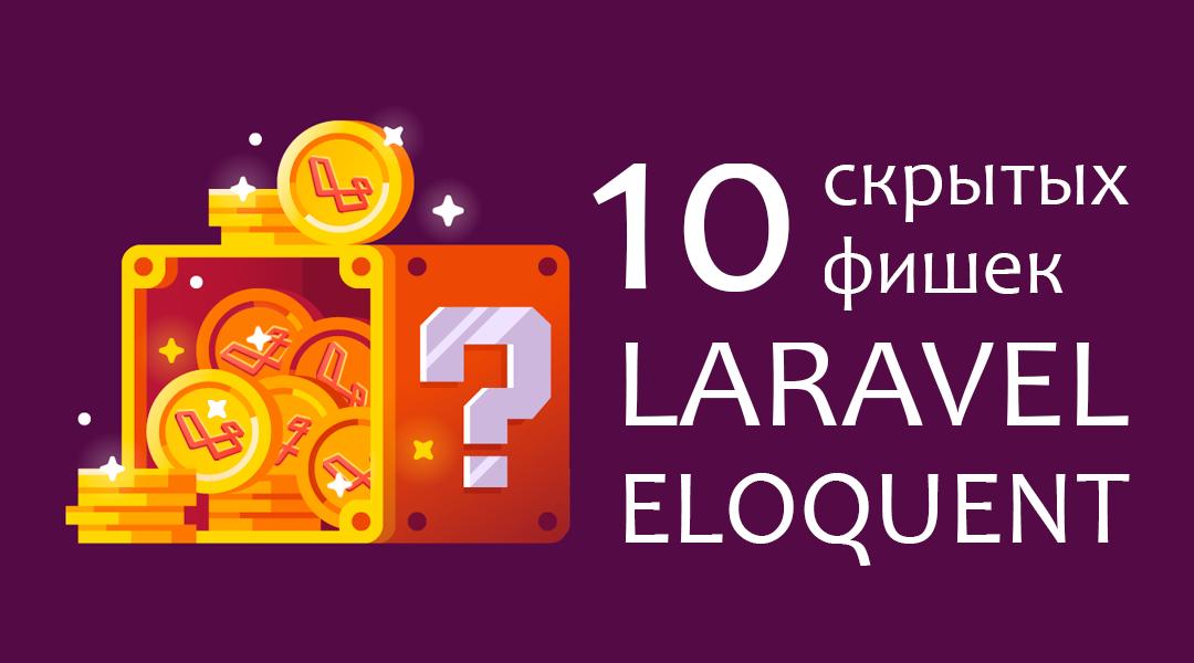 10 скрытых фишек Laravel Eloquent