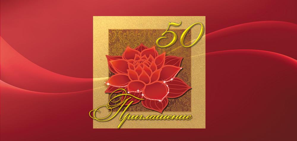 Открытка на 50 лет шаблоны, открытки днем рождения