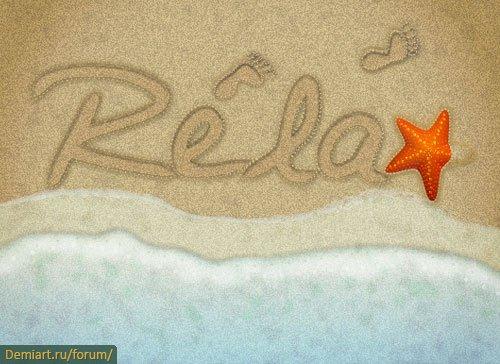 Пишем на песке в Illustrator