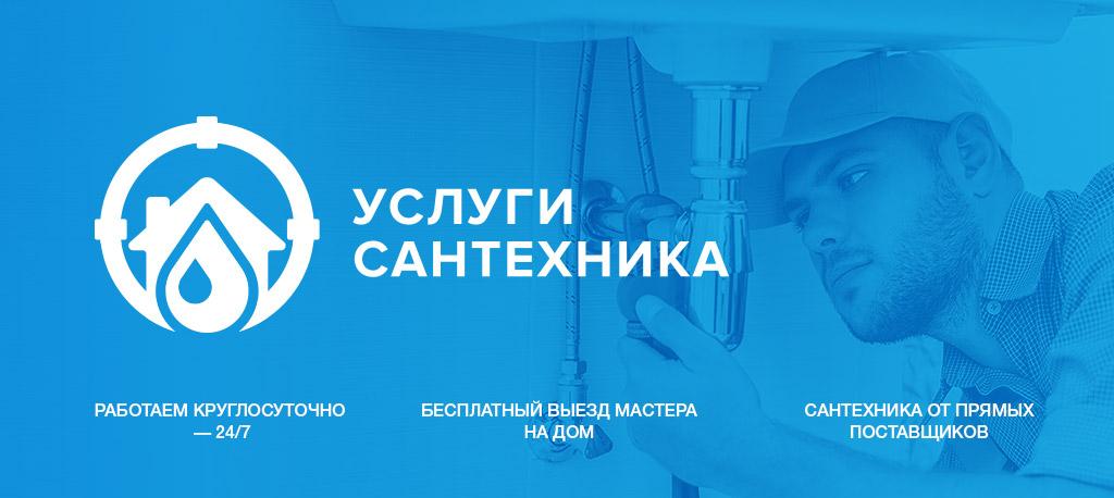 Дизайн логотипа, визитки для сантехника