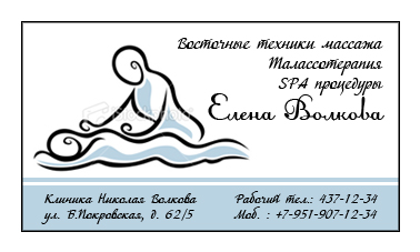 визитка массажиста образец - фото 4