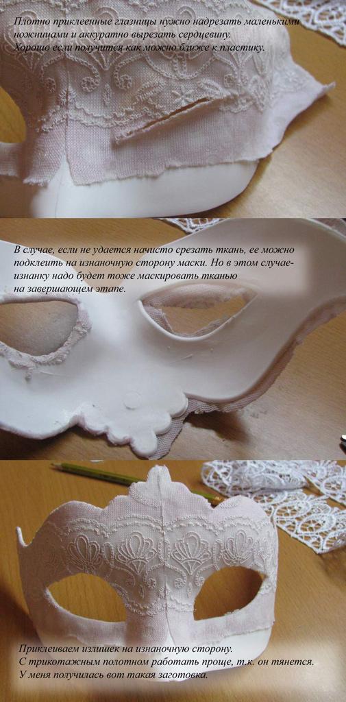 Венецианская маска. Мастер-класс.