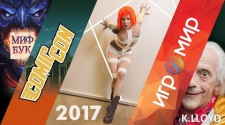 Видео-отчет об Игромире и Comic Con 2017